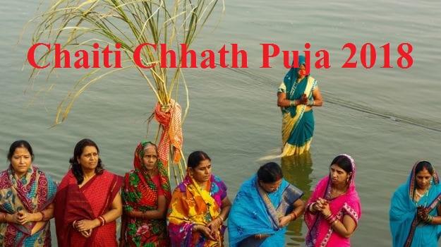 Chaiti Chhath Puja 2018 || चैती छठ, चैती छठ 2018 पूजा, चैती छठ कब है 2018, छठ पूजा मार्च 2018, चैती छठ पूजा कैसे करें, चैती छठ 2018 डेट