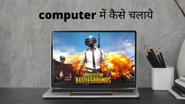 computer-me-android-apps-kaise-chalaye