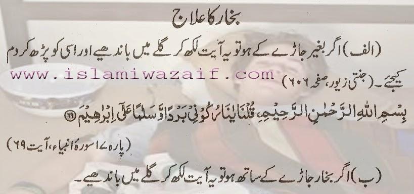 bukhar ka rohani ilaj in urdu
