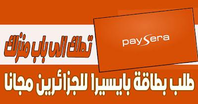 كيفية طلب بطاقة بايسيرا في الجزائر