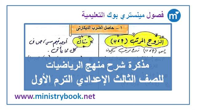 مذكرة الرياضيات للصف الثالث الاعدادى الترم الاول 2018-2019-2020