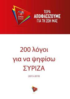 Ο «Σύριζας ο ψεύτης» και οι 200 λόγοι για να τον ψηφίσω!