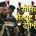 सैनिक सैल्यूट क्यों देते हैं - Why do soldiers give salutes