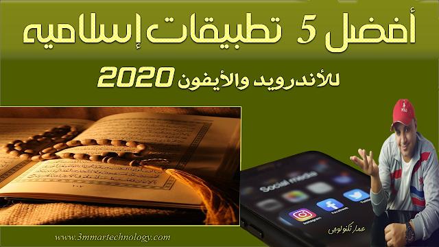أفضل 5 تطبيقات إسلاميه للأندرويد والأيفون 2020,تطبيقات إسلاميه للهواتف,تطبيق حقيبة الصائم,تطبيق حقيبة الصائم فى رمضان,تطبيق صلاتك,تطبيقات إسلاميه للأندرويد,أحسن تطبيقات إسلاميه,تحميل تطبيق القرأن الكريم للهاتف,فضل تطبيقات اسلامية,افضل تطبيقات اسلامية للاندرويد,افضل تطبيقات اسلامية للايفون,أفضل 5 تطبيقات إسلامية على المتجر,افضل برامج اسلامية للاندرويد,افضل برامج اسلامية للايفون,افضل برامج اسلامية