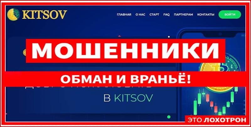 Мошеннический сайт kitsov.live – Отзывы, развод, платит или лохотрон? Мошенники