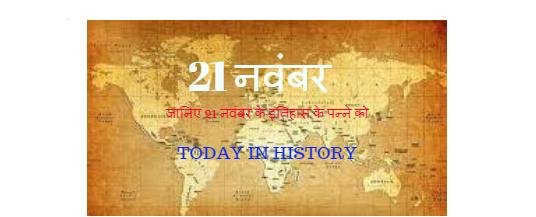 21 November Aaj Ka Itihas