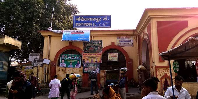 बख्तियारपुर रेल परिसर