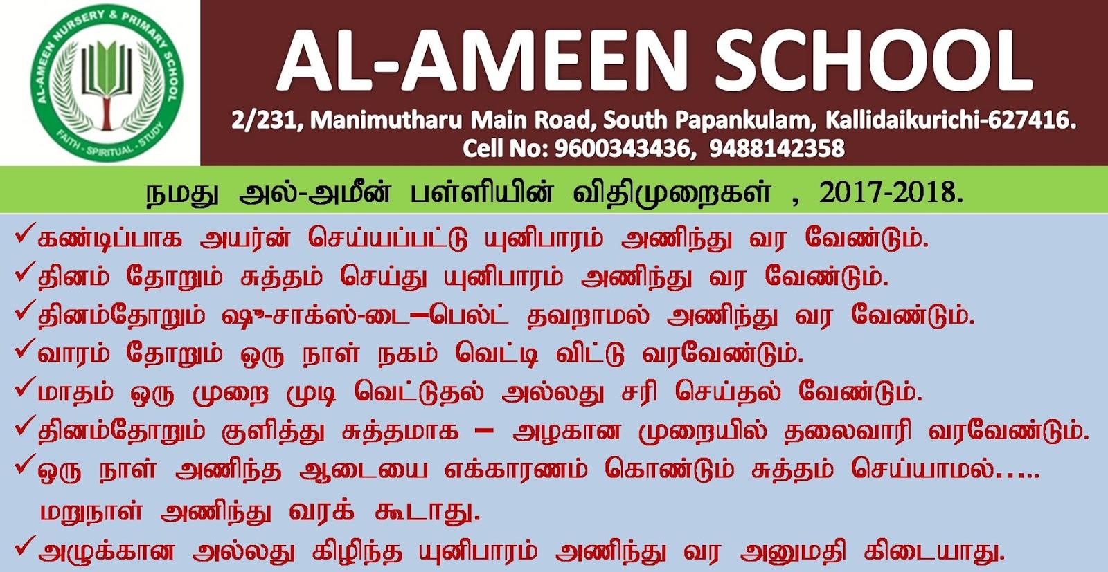 Al ameen school alameen schoolkic 83400 pm aiddatafo Image collections
