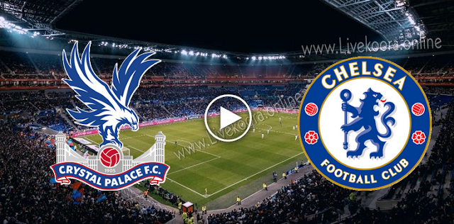 موعد مباراة تشيلسي وكريستال بالاس بث مباشر بتاريخ 03-10-2020 الدوري الانجليزي
