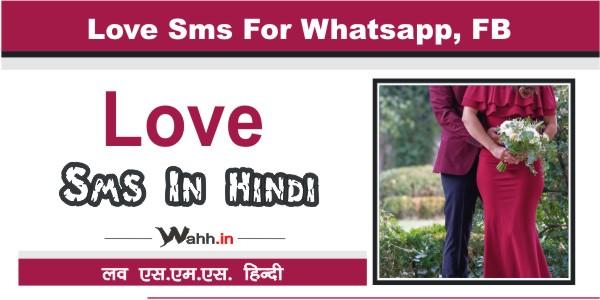 Love-Sms-Hindi