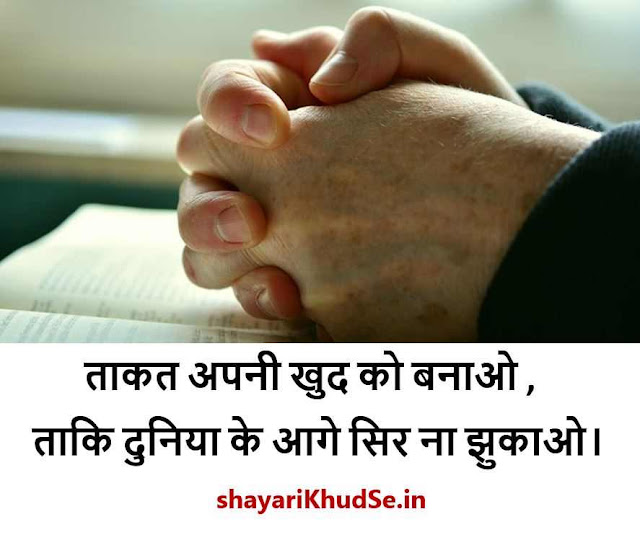 positive life quotes images in hindi, Positive life quotes images, Best positive life quotes images