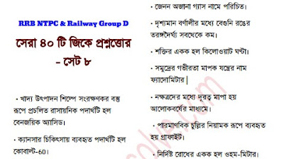 RRB NTPC GK Bengali PDF