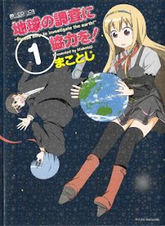 地球の調査に協力を! 第01巻 [Chikyuu no Chousa ni Kyouryoku o! vol 01]