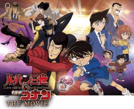 名探偵コナン 劇場版 | ルパン三世VS名探偵コナン THE MOVIE | Detective Conan Movies | Hello Anime !