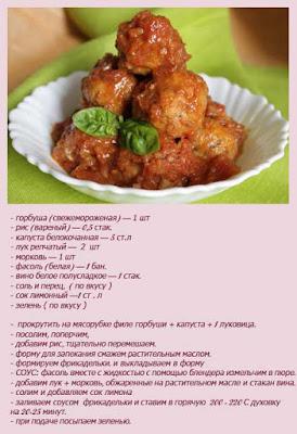 Рыбу перекрутить в мясорубке с капустой и луком. Смешать с рисом. Тушим в фасолевом соусе.