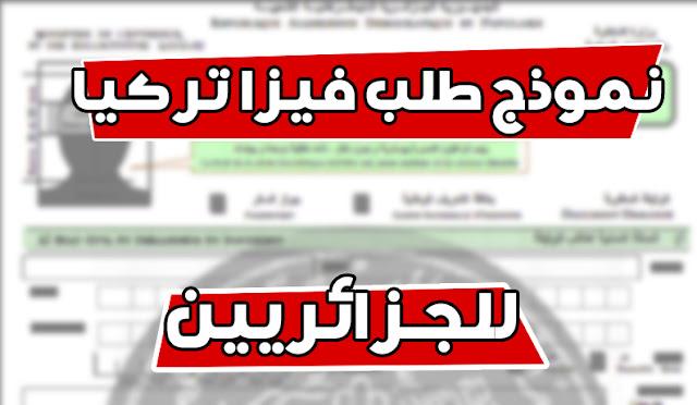 الحصول على  نموذج طلب فيزا تركيا للدول العربية ( للجزائريين )