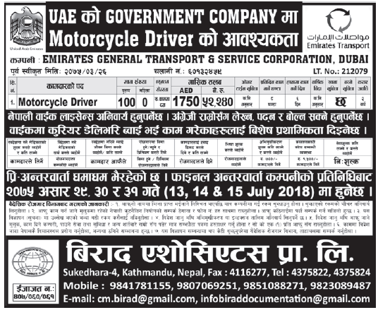Jobs in UAE for Nepali, Salary Rs 52,240