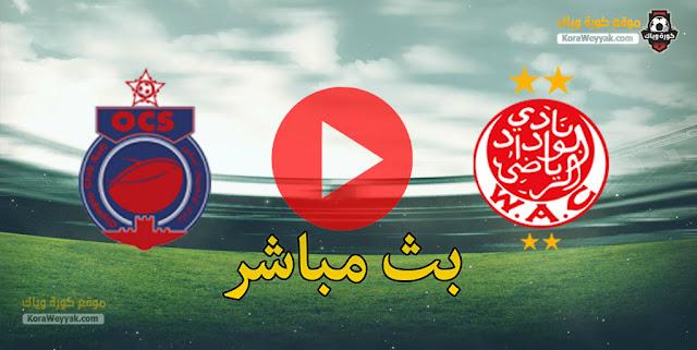 نتيجة مباراة الوداد الرياضي وأولمبيك آسفي اليوم 18 مايو 2021 في الدوري المغربي