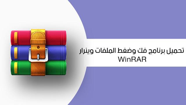 تحميل برنامج فك وضغط الملفات وينرار WinRAR