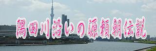 隅田川沿いの源頼朝伝説