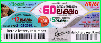 kerala lottery result, kerala lottery kl result, yesterday lottery results, lotteries results, keralalotteries, kerala lottery, keralalotteryresult,  kerala lottery result live, kerala lottery today, kerala lottery result today, kerala lottery results today, today kerala lottery result, Nirmal lottery results, kerala lottery result today Nirmal, Nirmal lottery result, kerala lottery result Nirmal today, kerala lottery Nirmal today result, Nirmal kerala lottery result, live Nirmal lottery NR-161, kerala lottery result 21.02.2020 Nirmal NR 161 21 February 2020 result, 21 02 2020, kerala lottery result 21-02-2020, Nirmal lottery NR 161 results 21-02-2020, 21/02/2020 kerala lottery today result Nirmal, 21/02/2020 Nirmal lottery NR-161, Nirmal 21.02.2020, 21.02.2020 lottery results, kerala lottery result February 21 2020, kerala lottery results 21th February 2020, 21.02.2020 week NR-161 lottery result, 21.02.2020 Nirmal NR-161 Lottery Result, 21-02-2020 kerala lottery results, 21-02-2020 kerala state lottery result, 21-02-2020 NR-161, Kerala Nirmal Lottery Result 21/02/2020,   KeralaLotteryResult.net