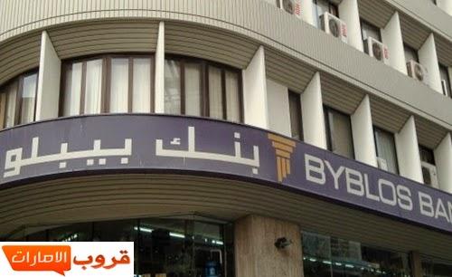 سرقات بقيمة 2 مليون دولار من فرع بنك بيبلوس سورية في حمص