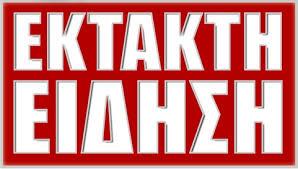 ΕΚΤΑΚΤΗ ΕΙΔΗΣΗ...Ο ΡΟΥΠΑΚΙΑΣ ΕΝΟΧΟΣ ΓΙΑ ΤΗΝ ΔΟΛΟΦΟΝΙΑ ΠΑΥΛΟΥ ΦΥΣΣΑ!!