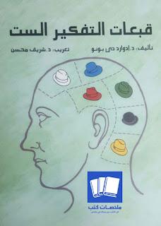 كتاب قبعات التفكير الست