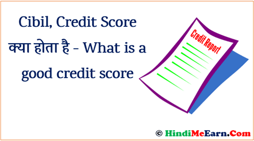 Cibil Credit report