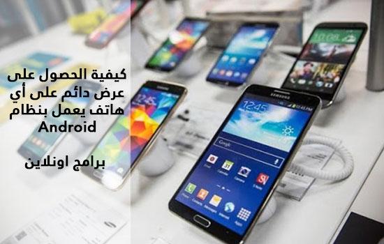 كيفية الحصول على عرض دائم على أي هاتف يعمل بنظام Android