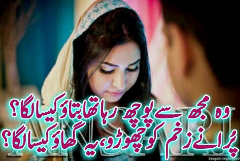 Purany Zakham - youthkorner poetry