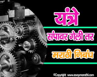 yantra sampavar geli tar marathi nibandh
