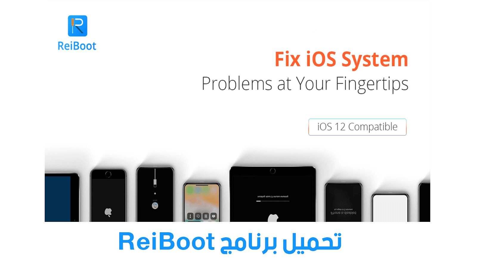حل جميع مشاكل الايفون في برنامج واحد ReiBoot 2020