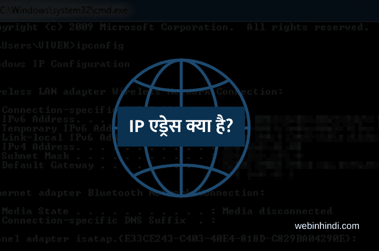 ip-address-kya-hai