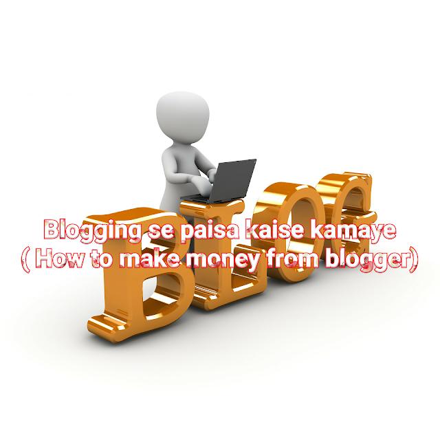 blogging से पैसा कैसे कमाए  ?website से पैसा कमाने  तरीका  - पूरी जानकारी
