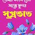 গুড মর্নিং কোটস ও Status - সকাল বেলার বানী 🧡🌼💐🌿 - সুপ্রভাতের বানী 🌷🌻 - Good Morning Quotes in Bengali. 💐