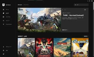 EpicGamesストア画面