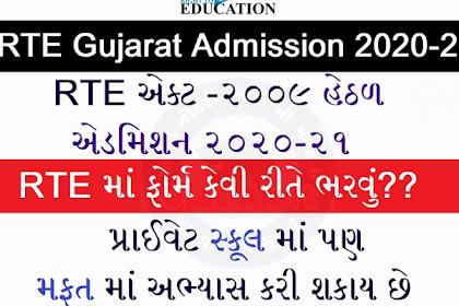 RTE Gujarat Admission 2020-21 Notification & Online Application Form at @rte.orpgujarat.com