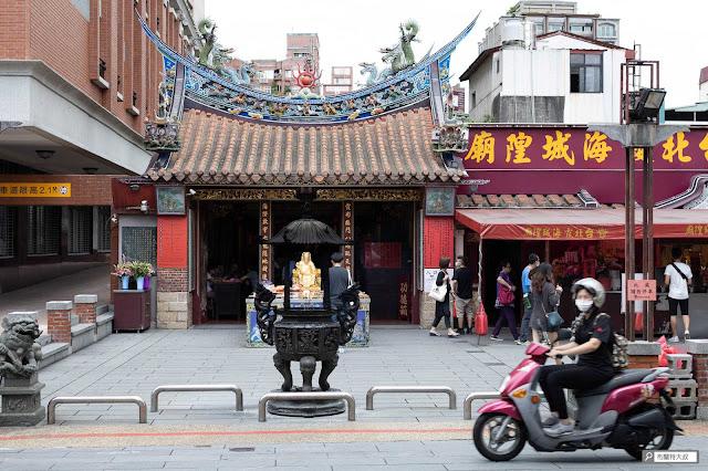 【大叔生活】重返大稻埕,漫步台北市舊街區 - 迪化街最為人所知的地標 - 霞海城隍廟