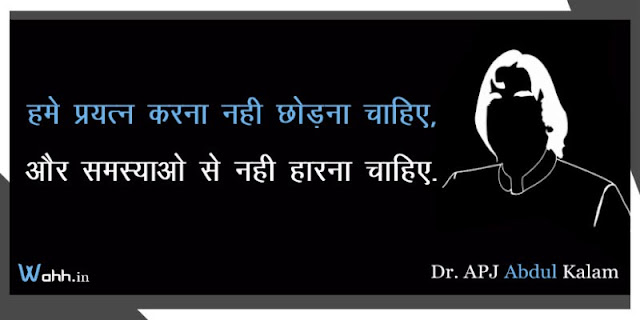 abdul-kalam-quotes-in-hindi-17