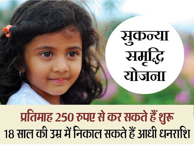 अपनी बेटी के उज्ज्वल भविष्य के लिए सुकन्या समृद्धि योजना (SSY), में निवेश कर बन सकती है करोड़पति, पढ़ें पूरी खबर