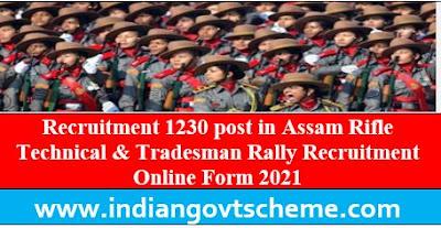 Assam Rifle Technical & Tradesman Rally Recruitment