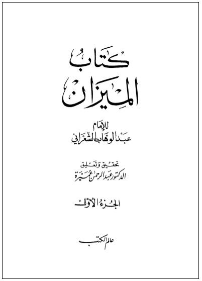 kitab mizan kubro pdf syaroni - kitab kuning perbandingan madzhab