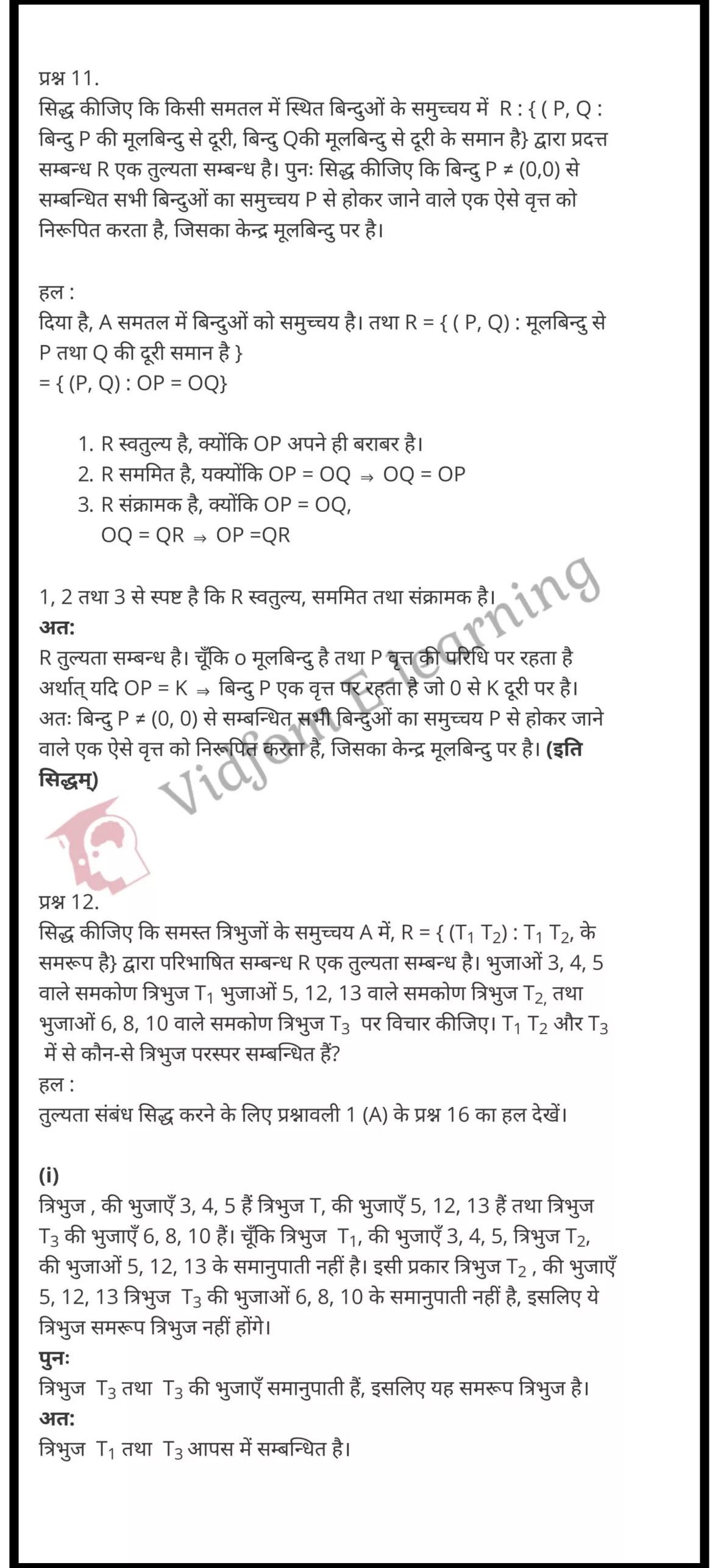 class 12 maths chapter 1 light hindi medium7