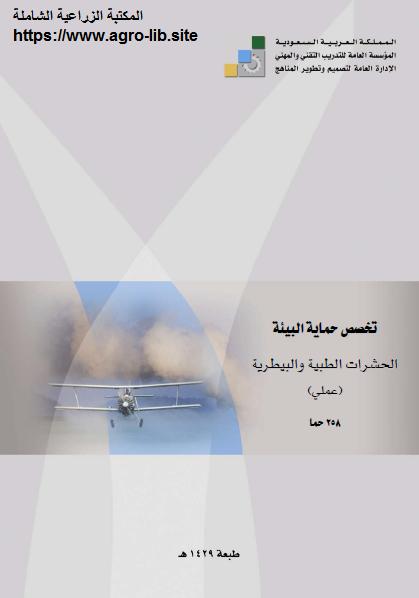 كتاب : الحشرات الطبية و البيطرية - العملي -
