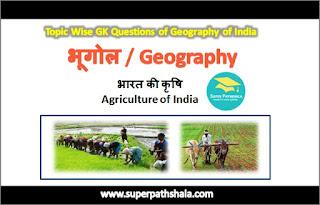 भारत की कृषि GK Questions SET 6