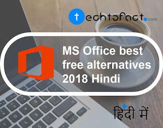 MS Office के Top फ्री alternatives हिंदी में