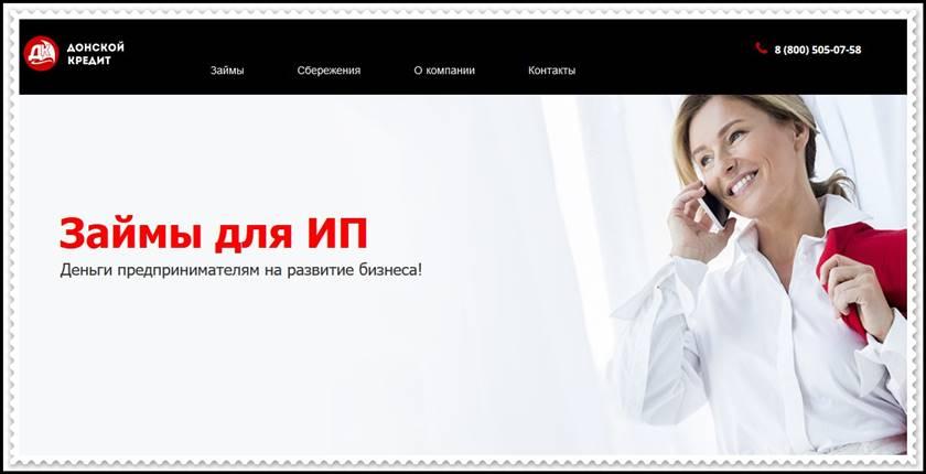 Мошеннический сайт donskoy-kredit.ru – Отзывы, развод, платит или лохотрон? Мошенники Донской Кредит
