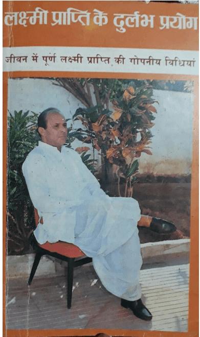 लक्ष्मी प्राप्ति के उपाय डॉ नारायण दत्त श्रीमाली द्वारा मुफ्त पीडीऍफ़ पुस्तक हिंदी में  | Laxmi Prapti Ke Upay By Dr Narayan Dutt Shrimali PDF Book Hindi Mai Free Download