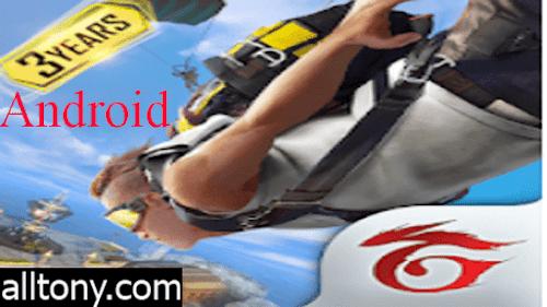 تحميل قارينا فري فاير: التطور Free Fire 2020 للأندرويد